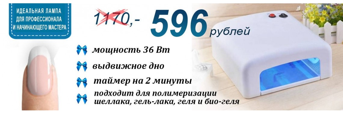 Лампа УФ 36Вт, таймер 120сек