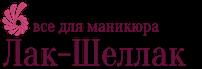 Лак-Шеллак